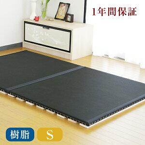 畳ベッド シングル 畳 置き畳おくだけ畳【すのこ付き】 シングルサイズ【畳2枚1セット】炭入り畳表 樹脂畳 縁付き畳]日本製 1年間保証 送料無料