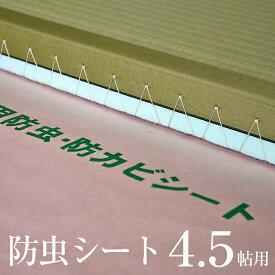 防虫・防ダニ・防カビシート 4.5帖用 日本製 畳 押入れ ウッドカーペットの下に 防虫紙 防虫シート 防ダニシート