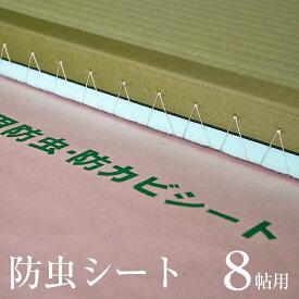 防虫・防ダニ・防カビシート 8帖用 日本製 畳 押入れ ウッドカーペットの下に 防虫紙 防虫シート 防ダニシート