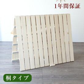 送料無料リストロ桐 すのこベッド(折りたたみすのこベッド)ダブルサイズ桐材使用 日本製折りたたみすのこベッド/折りたたみすのこベット/すのこベットスノコベッド/スノコベット