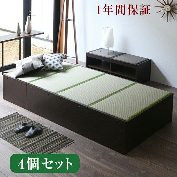 畳ベッド シングルボックス型収納付き畳ユニット プルラリタFF4個セット中国産い草畳表/縁付き畳日本製 1年間保証 送料無料収納付き ヘッドレスベッド ヘッドレスベット 畳ベット たたみベッド タタミベッド