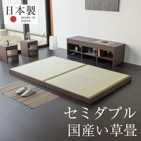 畳ベッド セミダブルベッド 防虫効果機能付き い草製畳 日本製 1年間保証 【セリエ 国産い草畳】 おすすめ たたみベッド ヘッドレスベッド 木製ベッド 送料無料