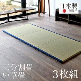 畳ベッド 置き畳 フローリング畳 三分割畳 210cm 畳3枚1セット 日本製 1年間保証 【セパレジオ ロング 中国産い草 国産い草】 おすすめ い草畳 縁付き畳 たたみベッド ユニット畳 送料無料