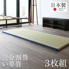 畳ベッド 置き畳 フローリング畳 三分割畳 選べる畳 3枚1セット 日本製 1年間保証 【セパレジオ 中国産い草 国産い草】 おすすめ い草畳 縁付き畳 たたみベッド ユニット畳 送料無料