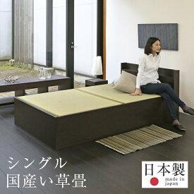 畳ベッド シングルベッド 大容量収納ベッド 大型収納 い草製畳 日本製 1年間保証 【コンビニエント 国産い草畳】 おすすめ たたみベッド 収納付き コンセント 棚付き 宮付き 木製ベッド 送料無料