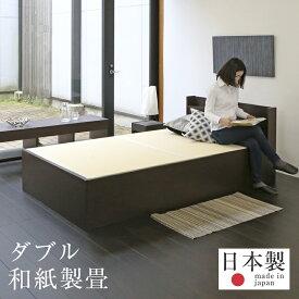 畳ベッド ダブルベッド 大容量収納ベッド 大型収納 和紙製畳 日本製 1年間保証 【コンビニエント 和紙畳】 おすすめ たたみベッド 収納付き コンセント 棚付き 宮付き 木製ベッド 送料無料