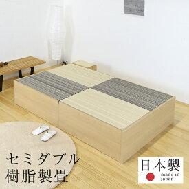 畳ベッド セミダブル たたみベッド 畳 収納付きベッド ヘッドレスベッド 畳ベット 小上がり ベッドフレーム 木製ベッド おすすめフォルティナ セミダブルサイズ 【樹脂畳 縁なし畳】1年間保証 日本製 送料無料