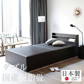 畳ベッド ダブル たたみベッド 収納付きベッド 畳 コンセント付き USB付き 棚付き 宮付き 畳ベット ベッドフレーム 木製ベッド おすすめオルディ ダブルサイズ 【樹脂畳】1年間保証 日本製 送料無料