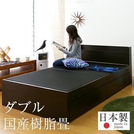 畳ベッド ダブルベッド 引き出し 収納ベッド 棚付き 樹脂製畳 日本製 1年間保証 【ドルミー 樹脂畳 炭入り】 おすすめ たたみベッド 収納付き コンセント付き 宮付き 木製ベッド 送料無料