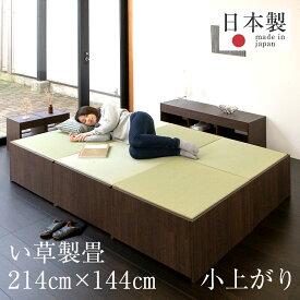 小上がり 畳収納 畳 ベッド 大容量収納 大型収納 い草製 3畳 日本製 1年間保証 【エスパス70 い草畳 3帖タイプ】 おすすめ 畳ベッド 新築 リフォーム 畳コーナー 送料無料