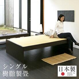 畳ベッド シングルベッド 高さ調整 高さ調節 マットレス 樹脂製 日本製 1年間保証 【パーチェ 樹脂畳 縁なし畳】 おすすめ たたみベッド ヘッドレスベッド 小上がり 木製ベッド 送料無料