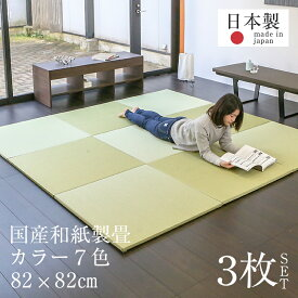 ユニット畳 琉球畳 置き畳 半畳 フローリング 和紙畳 3枚セット 日本製 1年間保証 【メディア 銀白カラー】 おすすめ ダイケン畳 健やかたたみおもて 赤ちゃん リビング オーダーサイズ オーダーメイド おしゃれ
