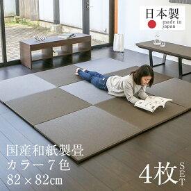 ユニット畳 琉球畳 置き畳 半畳 フローリング 和紙畳 4枚セット 日本製 1年間保証 【メディア 銀白カラー】 おすすめ ダイケン畳 健やかたたみおもて 赤ちゃん リビング オーダーサイズ オーダーメイド おしゃれ