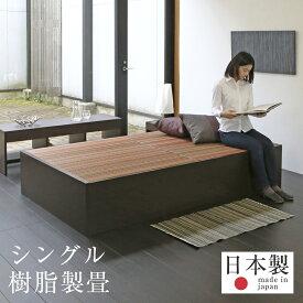 畳ベッド シングル たたみベッド 畳 収納付きベッド ヘッドレスベッド 畳ベット 小上がり ベッドフレーム 木製ベッド おすすめスパシオ シングルサイズ 【樹脂畳 縁なし畳】1年間保証 日本製 送料無料