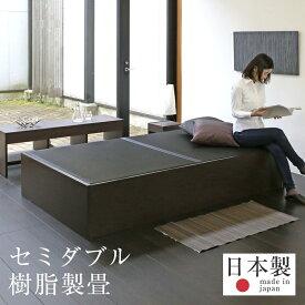 畳ベッド セミダブルベッド 大容量収納ベッド 大型収納 樹脂製畳 日本製 1年間保証 【スパシオ 樹脂畳 炭入り】 おすすめ たたみベッド 収納付き ヘッドレスベッド 小上がり 木製ベッド 送料無料