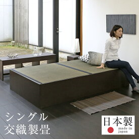 畳ベッド シングル たたみベッド 畳 収納付きベッド ヘッドレスベッド 畳ベット 小上がり ベッドフレーム 木製ベッド おすすめスパシオ シングルサイズ 【交織畳】1年間保証 日本製 送料無料