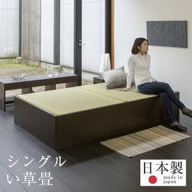 畳ベッド シングルベッド 大容量収納ベッド 大型収納 い草製畳 日本製 1年間保証 【スパシオ 中国産い草畳】 おすすめ たたみベッド 収納付き ヘッドレスベッド 小上がり 木製ベッド 送料無料