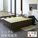 畳ベッド シングルベッド 大容量収納ベッド 大型収納 和紙製畳 日本製 1年間保証 【スパシオ 和紙畳】 おすすめ たた…