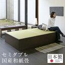 畳ベッド セミダブル たたみベッド 畳 収納付きベッド ヘッドレスベッド 畳ベット 小上がり ベッドフレーム 木製ベッ…