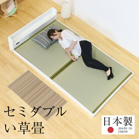 畳ベッド セミダブル ローベッド コンセント付き 棚付き たたみベッド ロータイプ 畳 畳ベット 木製ベッド おすすめラルゴ セミダブルサイズ 【中国産い草畳】1年間保証 日本製 送料無料