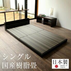 畳ベッド シングル ローベッド コンセント付き 棚付き たたみベッド ロータイプ 畳 畳ベット ベッドフレーム 木製ベッド おすすめラルゴ シングルサイズ 【樹脂畳 縁なし畳】1年間保証 日本製 送料無料