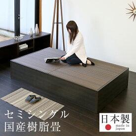 畳ベッド セミシングル たたみベッド 畳 収納付きベッド ヘッドレスベッド 畳ベット 小上がり ベッドフレーム 木製ベッド おすすめラトリエ セミシングルサイズ 【樹脂畳 縁なし畳】1年間保証 日本製 送料無料