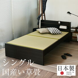 畳ベッド シングル たたみベッド 畳 コンセント付き USB付き 棚付き 宮付き 畳ベット ベッドフレーム 木製ベッド おすすめノーブル シングルサイズ 【国産い草畳】1年間保証 日本製 送料無料