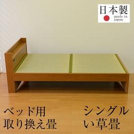 畳ベッド ベッド畳 シングルベッド用 取り換え畳 い草 畳2枚1セット 日本製 1年間保証 【ベッド用取り換え畳 中国産い草畳】 おすすめ ベッド用畳 オーダーサイズ オーダーメイド 送料無料