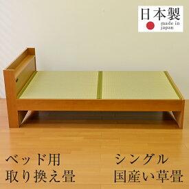 畳ベッド ベッド畳 シングルベッド用 取り換え畳 い草 畳2枚1セット 日本製 1年間保証 【ベッド用取り換え畳 国産い草畳】 おすすめ ベッド用畳 オーダーサイズ オーダーメイド 送料無料