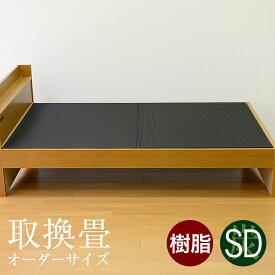 畳ベッド ベッド畳 セミダブルベッド用 取り換え畳 樹脂 畳2枚1セット 日本製 1年間保証 【ベッド用取り換え畳 カルボ 炭入り樹脂畳】 おすすめ ベッド用畳 オーダーサイズ オーダーメイド 送料無料