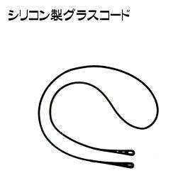 郵送なら送料無料!【シリコン製グラスコード(メガネチェーン)FG-23ブラック】メガネストラップ メガネの置き忘れ防止に!