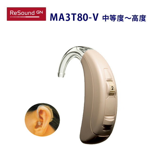 GNリサウンド 耳かけ形デジタル補聴器【リサウンド・マッチ MA3T80-V】中等度〜高度 専用電池1パック&電池チェッカープレゼント!