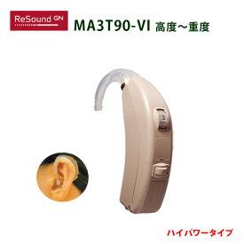 GNリサウンド 耳かけ形デジタル補聴器【リサウンド・マッチ MA3T90-VI】高度〜重度 専用電池1パック&電池チェッカープレゼント!