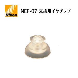 郵送なら送料無料!NIKON(ニコン)耳穴形デジタル補聴器 NEF-07用【交換用イヤチップ(耳栓)2個】【メーカー取り寄せ】