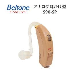 耳かけ型アナログ補聴器【Beltone(ベルトーン)S90-SP(高度〜重度難聴用)耳掛け式】専用電池2パック・乾燥ケース・乾燥剤プレゼント!【正規品】敬老の日ギフト