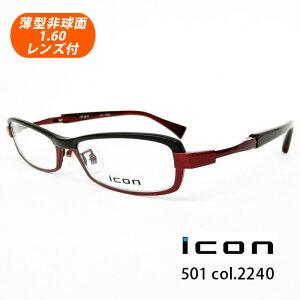 薄型非球面レンズ付【icon(アイコン)501 col.2240(ブラック/ペッパーレッド)】デザインコレクションメガネセット(伊達メガネ・近視・遠視・乱視・老眼鏡・度なしパソコン用)
