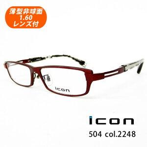 薄型非球面レンズ付【icon(アイコン)504 col.2248(ペッパーレッド/ビターチョコレート)】デザインコレクションメガネセット(伊達メガネ・近視・遠視・乱視・老眼鏡・度なしパソコン用