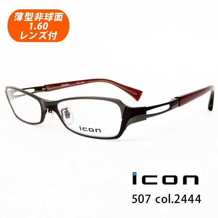 薄型非球面レンズ付【icon(アイコン)507 col.2444(ダークグレー/アイリスパープル)】デザインコレクションメガネセット(伊達メガネ・近視・遠視・乱視・老眼鏡・度なしパソコン用)