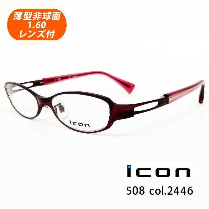薄型非球面レンズ付【icon(アイコン)508 col.2446(プラムパープル/ピアニーパープル)】デザインコレクションメガネセット(伊達メガネ・近視・遠視・乱視・老眼鏡・度なしパソコン用)