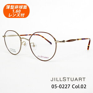 HOYA薄型非球面1.60レンズ付【JILL STUART ジルスチュアート 05-0227 Col.02(ライトゴールド・ブラウン)】レンズ付メガネセット