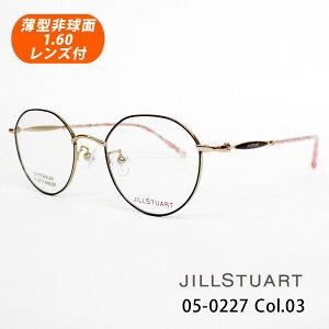HOYA薄型非球面1.60レンズ付【JILL STUART ジルスチュアート 05-0227 Col.03(ライトゴールド・チャコール)】レンズ付メガネセット