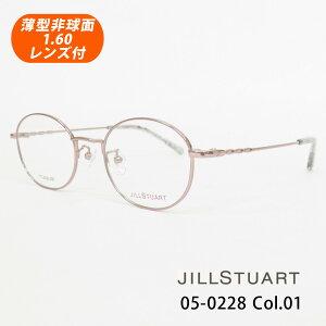 HOYA薄型非球面1.60レンズ付【JILL STUART ジルスチュアート 05-0228 Col.01(ローズゴールド)】レンズ付メガネセット