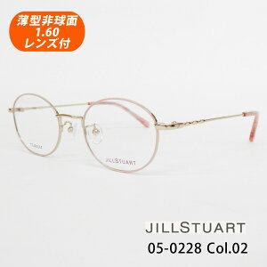 HOYA薄型非球面1.60レンズ付【JILL STUART ジルスチュアート 05-0228 Col.02(ライトゴールド・ピンク)】レンズ付メガネセット