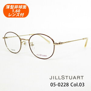 HOYA薄型非球面1.60レンズ付【JILL STUART ジルスチュアート 05-0228 Col.03(ライトゴールド・ブラウン)】レンズ付メガネセット