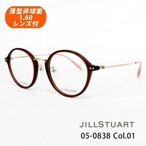 HOYA薄型非球面1.60レンズ付【JILL STUART ジルスチュアート 05-0838 Col.01(クリアブラウン)】レンズ付メガネセット