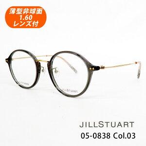HOYA薄型非球面1.60レンズ付【JILL STUART ジルスチュアート 05-0838 Col.03(クリアスモーク)】レンズ付メガネセット