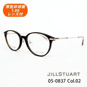 HOYA薄型非球面1.60レンズ付【JILL STUART ジルスチュアート 05-0837 Col.02(ダークブラウン)】レンズ付メガネセット