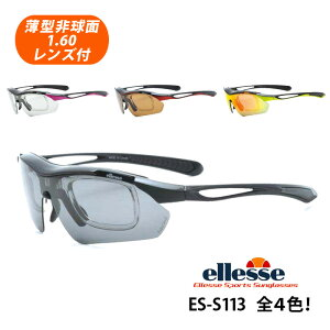薄型非球面レンズ付【Ellesse Sports Sunglasses(エレッセ スポーツサングラス)ES-S113 フレームカラー全4色♪度付対応インナーフレーム、交換用サングラスレンズ5枚付】