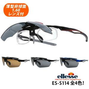 薄型非球面レンズ付【Ellesse Sports Sunglasses(エレッセ 跳ね上げ偏光スポーツサングラス)ES-S114 フレームカラー全4色♪度付対応インナーフレーム、交換用偏光サングラスレンズ2枚付】
