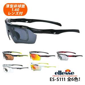 薄型非球面レンズ付【Ellesse Sports Sunglasses(エレッセ スポーツサングラス)ES-S111 フレームカラー全6色♪度付対応インナーフレーム、交換用サングラスレンズ5枚付】